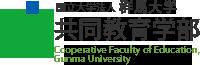 国立大学法人 群馬大学 共同教育学部